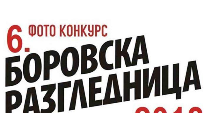 Borovska razglednica 2018