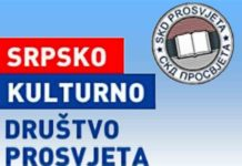SKD Prosvjeta Logo