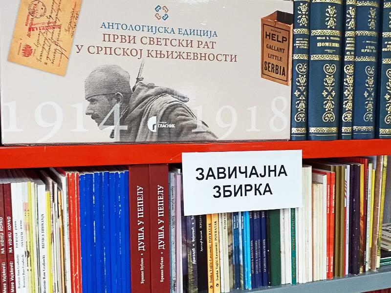 Biblioteka- biblioteka SKC-a Zaharija Orfelin