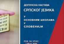 Savez Srba Slovenije dopusnka nastava srpskog jezika u osnovnim školama u sloveniji