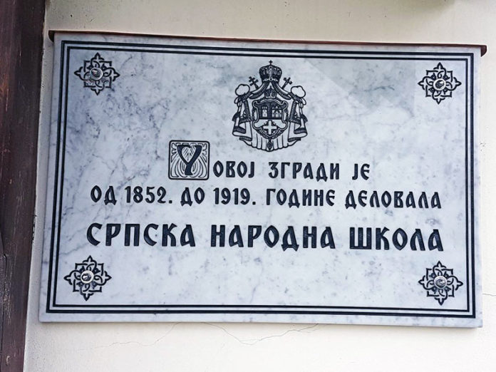 srpska narodna škola Darda