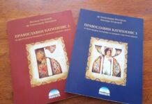 udžbenici iz veronauke železničko tehnička škola moravice